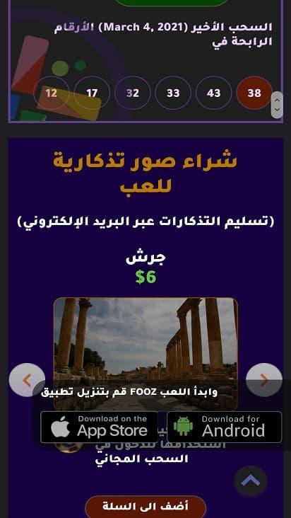 Arab millionair games page