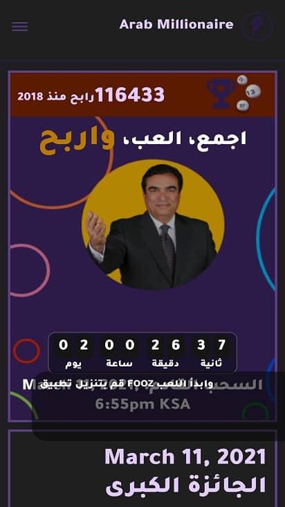 Arab millionair home page