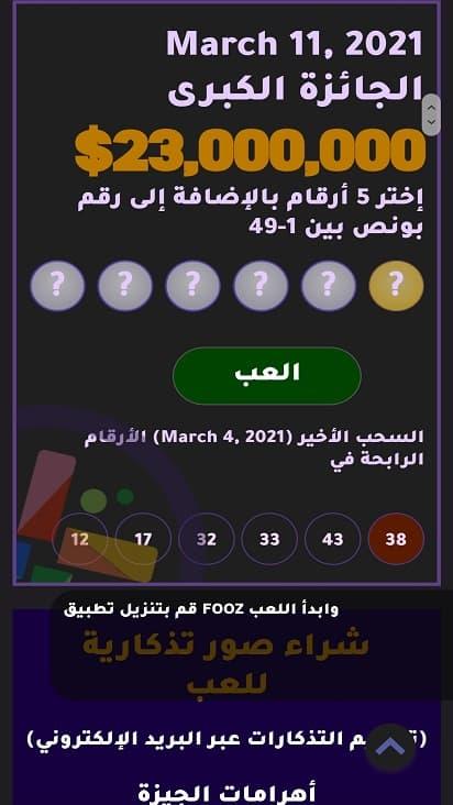 Arab millionair promotions page